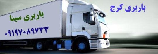 Truck_karaj
